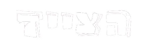 הצייד לוגו
